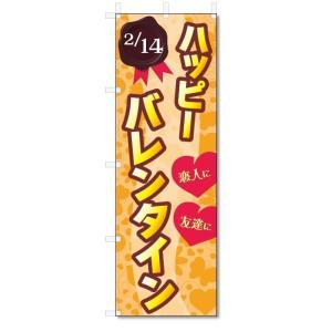 のぼり旗 ハッピーバレンタイン (W600×H1800) jcshop-nobori
