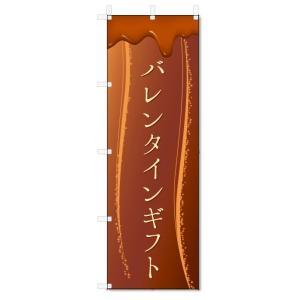 のぼり旗 バレンタインギフト (W600×H1800) jcshop-nobori
