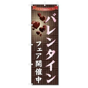 のぼり旗 バレンタイン フェア開催中 (W600×H1800) jcshop-nobori