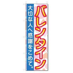 のぼり旗 バレンタイン (W600×H1800) jcshop-nobori
