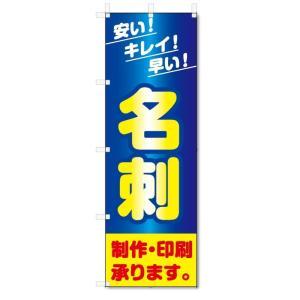 のぼり旗 名刺印刷 (W600×H1800)|jcshop-nobori