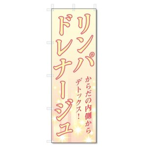 のぼり旗 リンパドレナージュ (W600×H1800)マッサ...