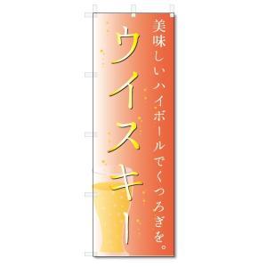 のぼり旗 ウイスキー (W600×H1800)お酒|jcshop-nobori