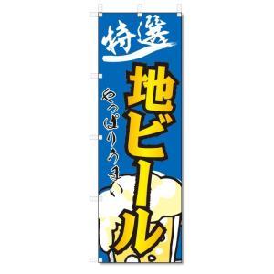 のぼり旗 地ビール (W600×H1800)お酒|jcshop-nobori