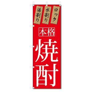 のぼり旗 焼酎 (W600×H1800)お酒|jcshop-nobori
