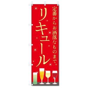 のぼり旗 リキュール (W600×H1800)お酒|jcshop-nobori
