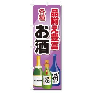 のぼり旗 各種 お酒 (W600×H1800)お酒|jcshop-nobori