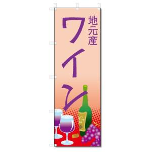 のぼり旗 ワイン (W600×H1800)お酒|jcshop-nobori