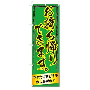 のぼり旗 お持ち帰りできます (W600×H1800) jcshop-nobori