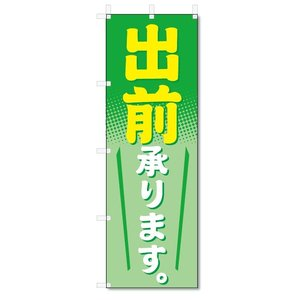 のぼり旗 出前承ります (W600×H1800) jcshop-nobori