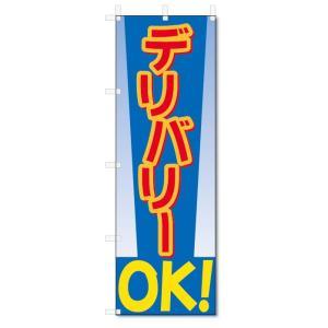 のぼり旗 デリバリーOK (W600×H1800)出前 jcshop-nobori