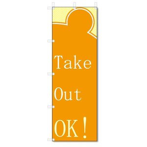 のぼり旗 Take out OK (W600×H1800)持ち帰り jcshop-nobori