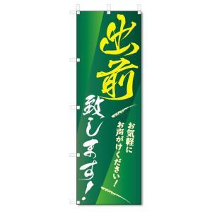 のぼり旗 出前致します (W600×H1800) jcshop-nobori