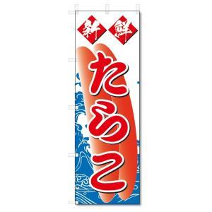 のぼり旗 たらこ (W600×H1800)|jcshop-nobori