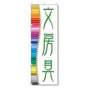 のぼり旗 文房具 (W600×H1800)|jcshop-nobori