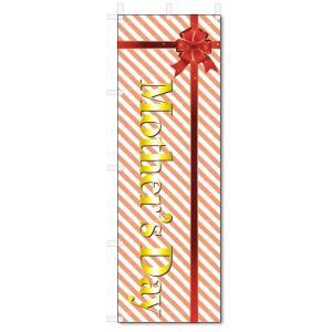 のぼり旗 母の日 (W600×H1800)|jcshop-nobori