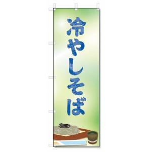 のぼり旗 冷やしそば (W600×H1800)|jcshop-nobori