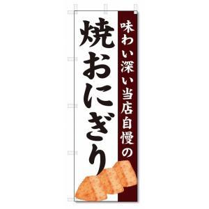 のぼり旗 焼おにぎり (W600×H1800)|jcshop-nobori
