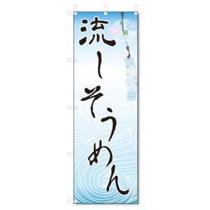 のぼり旗 流しそうめん (W600×H1800)|jcshop-nobori