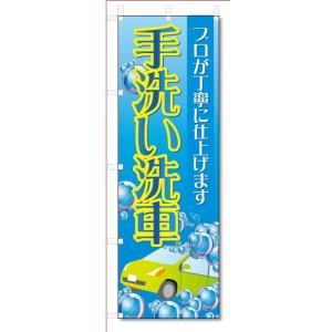 のぼり旗 手洗い洗車 (W600×H1800)|jcshop-nobori