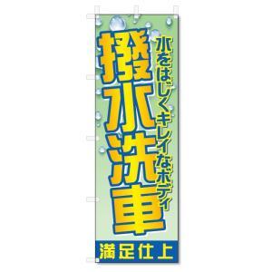 のぼり旗 撥水洗車 (W600×H1800)|jcshop-nobori