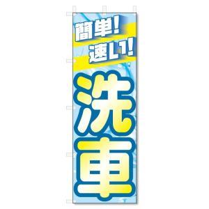 のぼり旗 洗車 (W600×H1800)|jcshop-nobori