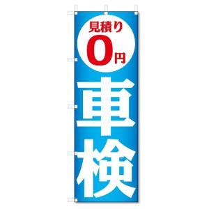 のぼり旗 車検 (W600×H1800)|jcshop-nobori