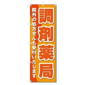 のぼり旗 調剤薬局 (W600×H1800)ドラッグストアー|jcshop-nobori