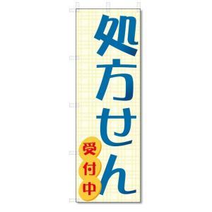 のぼり旗 処方せん (W600×H1800)ドラッグストアー|jcshop-nobori
