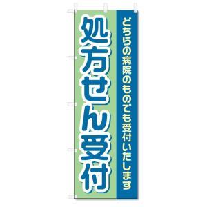のぼり旗 処方せん受付 (W600×H1800)ドラッグストアー|jcshop-nobori