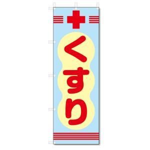 のぼり旗 くすり (W600×H1800)薬局・ドラッグストアー|jcshop-nobori