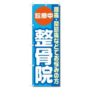 のぼり旗 整骨院 診療中 (W600×H1800) jcshop-nobori