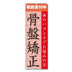のぼり旗 骨盤矯正 (W600×H1800)整骨院、接骨院 jcshop-nobori