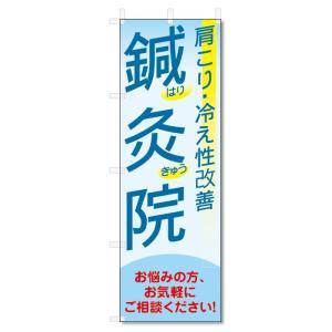 のぼり旗 鍼灸院 (W600×H1800)整骨院、接骨院 jcshop-nobori