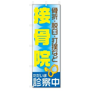 のぼり旗 接骨院 (W600×H1800) jcshop-nobori