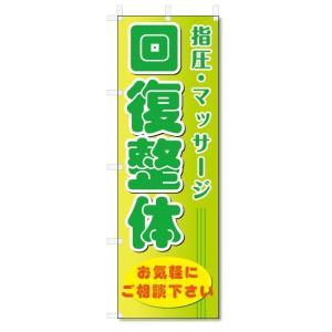 のぼり旗 回復整体 (W600×H1800) jcshop-nobori