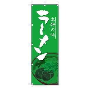 のぼり旗 ラーメン (W600×H1800)らーめん|jcshop-nobori