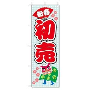 のぼり旗 初売 (W600×H1800)初売り|jcshop-nobori