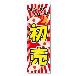 のぼり旗 初売セール (W600×H1800)|jcshop-nobori