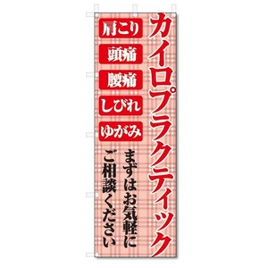のぼり旗 カイロプラクティック (W600×H1800)|jcshop-nobori