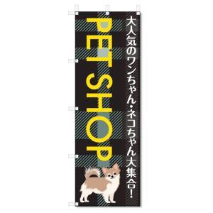 のぼり旗 ペットショップ (W600×H1800)|jcshop-nobori