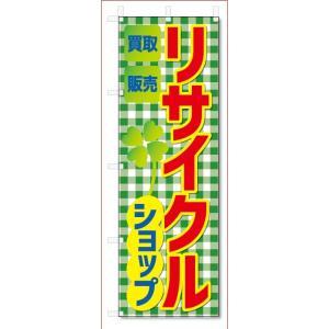 のぼり旗 リサイクルショップ (W600×H1800)|jcshop-nobori