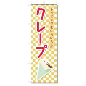 のぼり旗 クレープ (W600×H1800)|jcshop-nobori