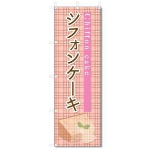 のぼり旗 シフォンケーキ (W600×H1800)|jcshop-nobori