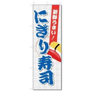 のぼり旗 にぎり寿司 (W600×H1800)|jcshop-nobori