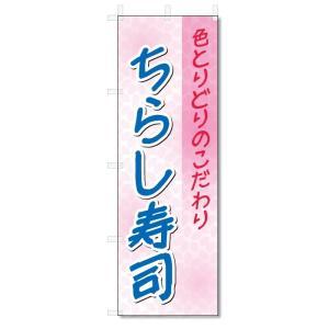 のぼり旗 ちらし寿司 (W600×H1800)|jcshop-nobori