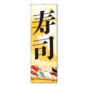 のぼり旗 寿司 (W600×H1800)|jcshop-nobori