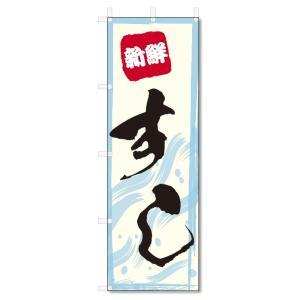 のぼり旗 すし (W600×H1800)寿司|jcshop-nobori