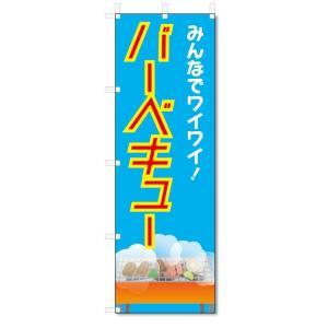 のぼり旗 バーベキュー (W600×H1800)|jcshop-nobori