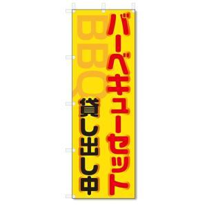 のぼり旗 バーベキューセット 貸し出し  (W600×H1800)|jcshop-nobori